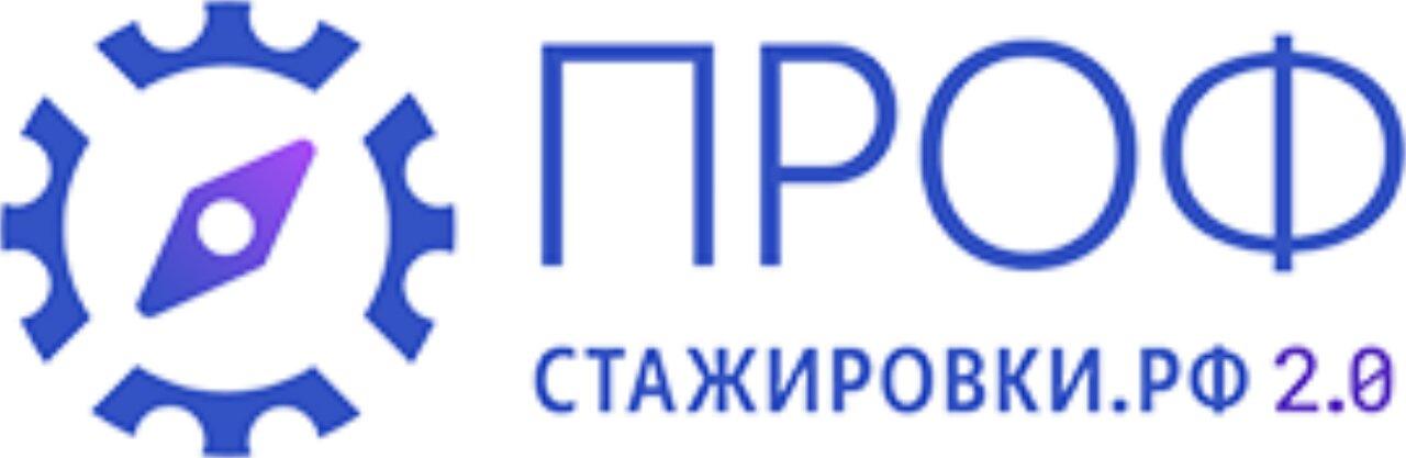 профстажировки.рф 2.0